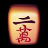 1001 Ultimate Mahjong ™ 2 (AppStore Link)