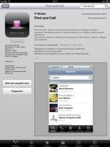 fotonoticia 201207061726361 225x300 Un troyano se cuela en las tiendas de aplicaciones de Apple y Google