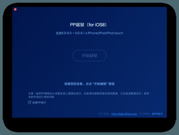 PP, el Jailbreak para iOS 8.1.2 compatible con OS X