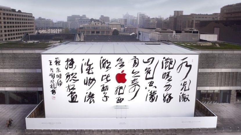 28 de Noviembre Nueva Apple Store en Pekin1