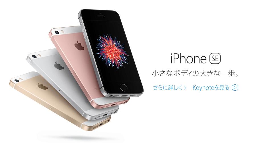 iPhone Japon precio