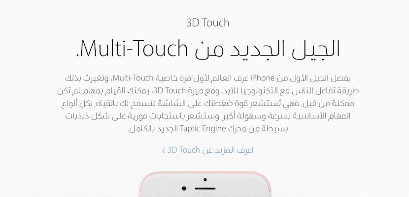 apple-web-árabe-2
