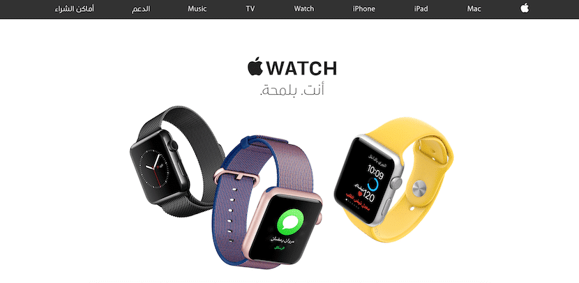 apple-web-árabe-apple-watch