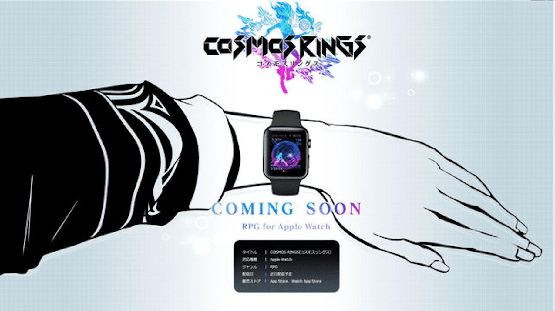 Cosmo RIng, el RPG exclusivo para Apple Watch de Square Enix