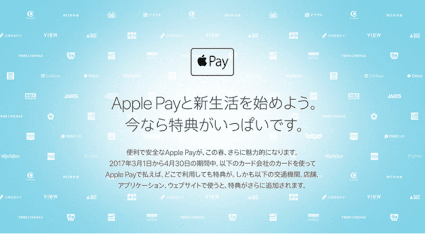 Apple Pay Japón