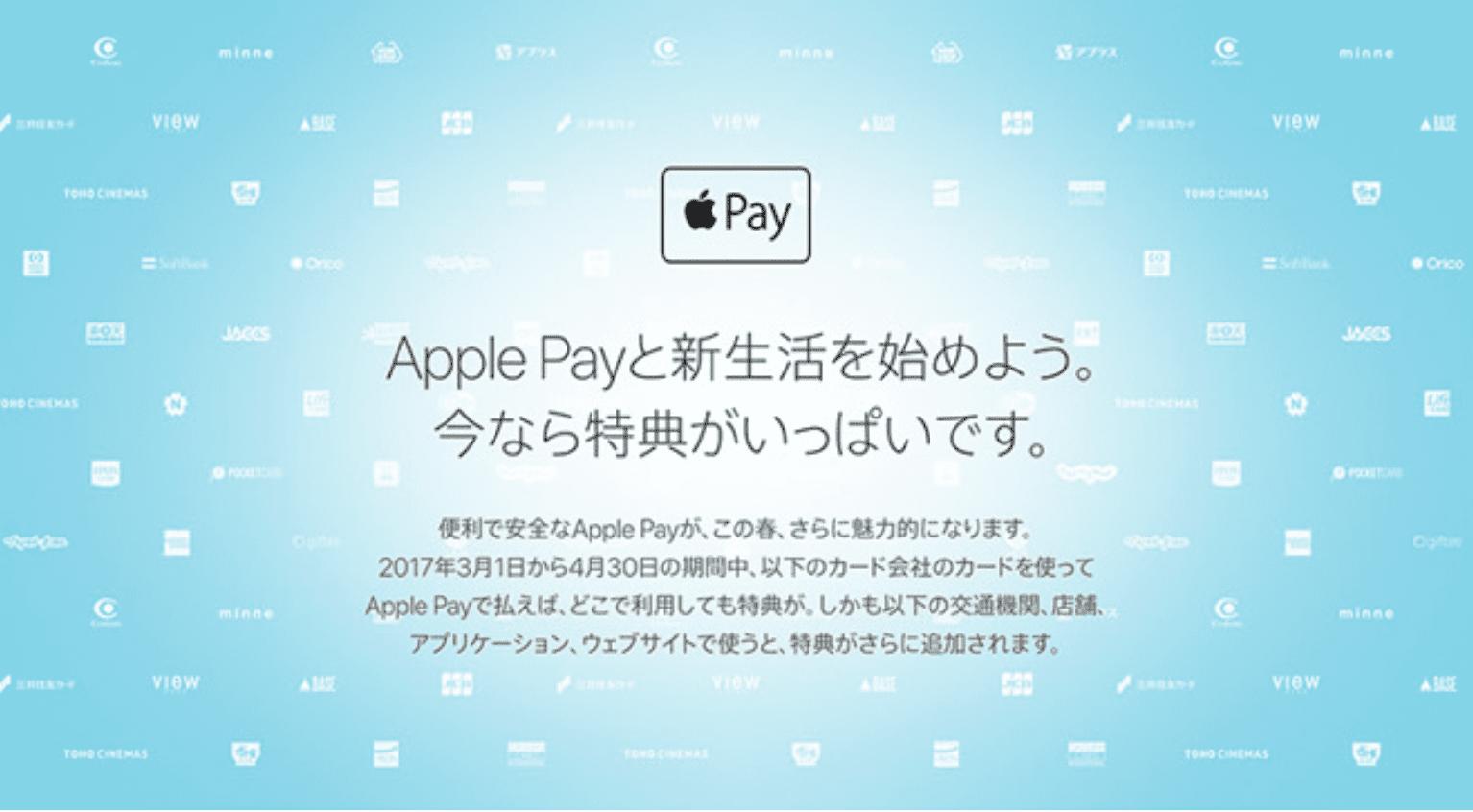 Apple Pay Japón