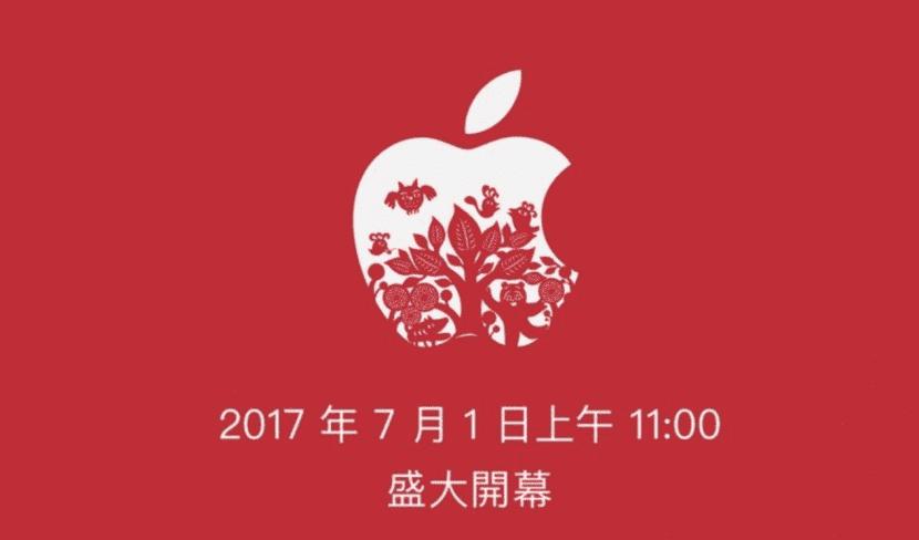 Apple Taiwan Top