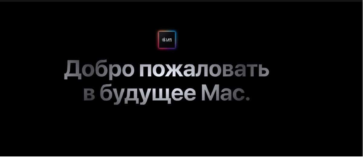 Mac en Rusia