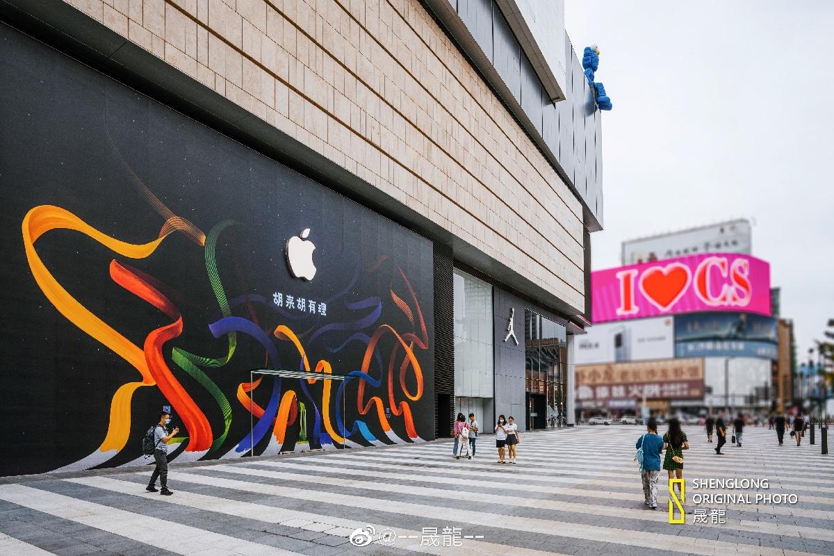 Apple Store Hunan